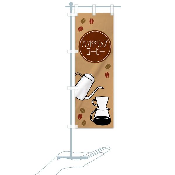 のぼり旗 ハンドドリップコーヒーのデザインCのミニのぼりイメージ