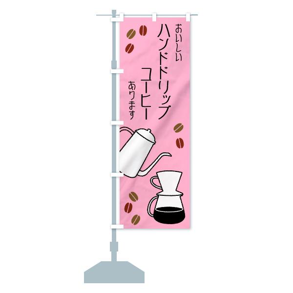 のぼり旗 ハンドドリップコーヒーのデザインBの設置イメージ