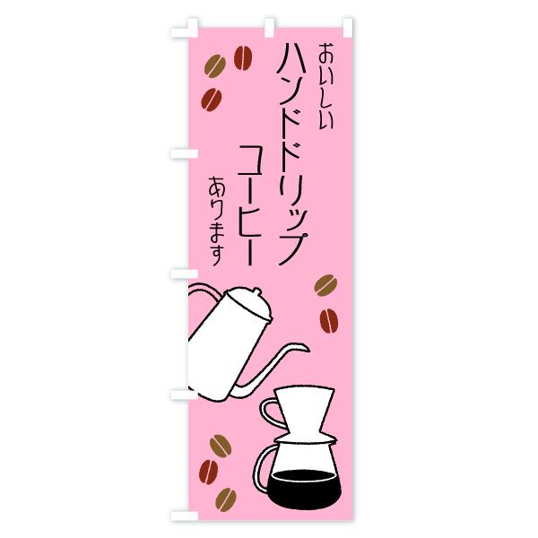のぼり旗 ハンドドリップコーヒーのデザインBの全体イメージ