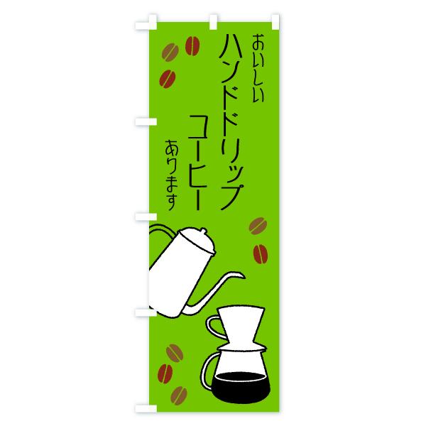 のぼり旗 ハンドドリップコーヒーのデザインCの全体イメージ