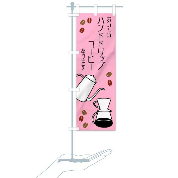 のぼり旗 ハンドドリップコーヒーのデザインBのミニのぼりイメージ
