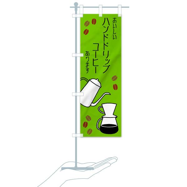 のぼり ハンドドリップコーヒー のぼり旗のデザインCのミニのぼりイメージ