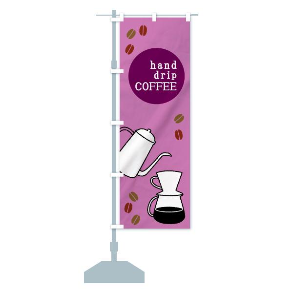 のぼり旗 ハンドドリップコーヒー hand drip COFFEEのデザインAの設置イメージ