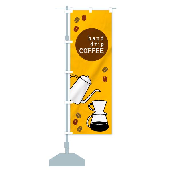 のぼり旗 ハンドドリップコーヒー hand drip COFFEEのデザインBの設置イメージ