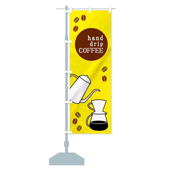 のぼり旗 ハンドドリップコーヒー hand drip COFFEEのデザインCの設置イメージ