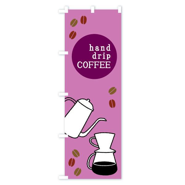のぼり旗 ハンドドリップコーヒー hand drip COFFEEのデザインAの全体イメージ