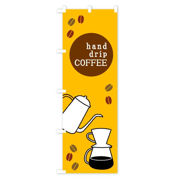 のぼり旗 ハンドドリップコーヒー hand drip COFFEEのデザインBの全体イメージ