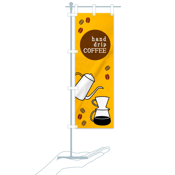 のぼり旗 ハンドドリップコーヒー hand drip COFFEEのデザインBのミニのぼりイメージ