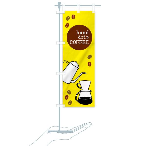 のぼり旗 ハンドドリップコーヒー hand drip COFFEEのデザインCのミニのぼりイメージ