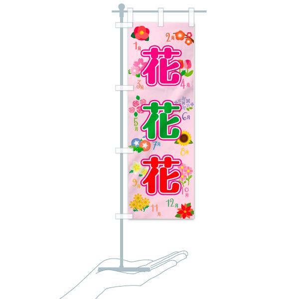 のぼり 花 のぼり旗のデザインAのミニのぼりイメージ