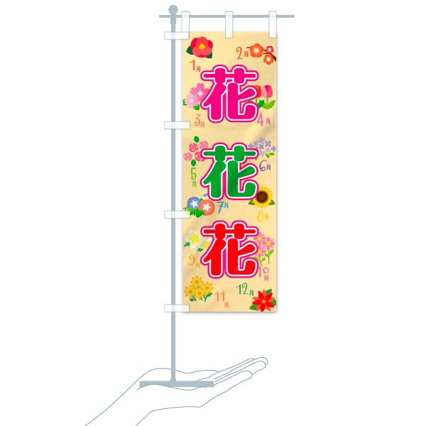 のぼり 花 のぼり旗のデザインBのミニのぼりイメージ
