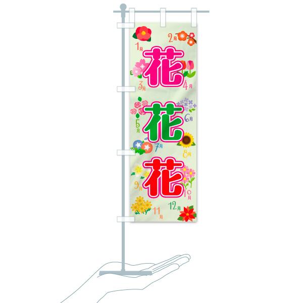 のぼり 花 のぼり旗のデザインCのミニのぼりイメージ