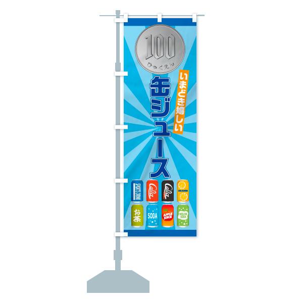 のぼり旗 100円 缶ジュース いまどき嬉しいのデザインAの設置イメージ