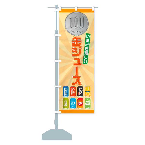 のぼり旗 100円 缶ジュース いまどき嬉しいのデザインBの設置イメージ