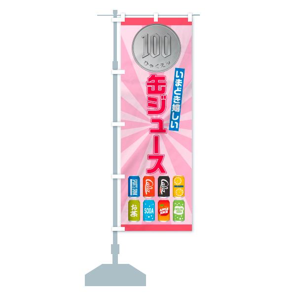 のぼり旗 100円 缶ジュース いまどき嬉しいのデザインCの設置イメージ