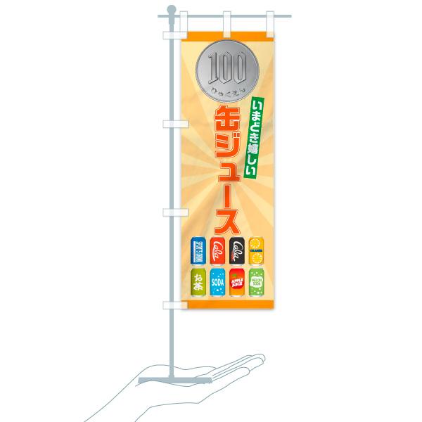 のぼり旗 100円 缶ジュース いまどき嬉しいのデザインBのミニのぼりイメージ