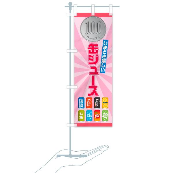 のぼり旗 100円 缶ジュース いまどき嬉しいのデザインCのミニのぼりイメージ