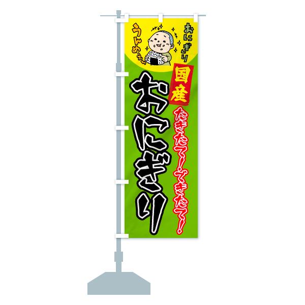 のぼり旗 おにぎり 国産 できたて うんめぇ〜のデザインAの設置イメージ