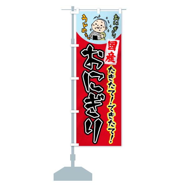 のぼり旗 おにぎり 国産 できたて うんめぇ〜のデザインCの設置イメージ