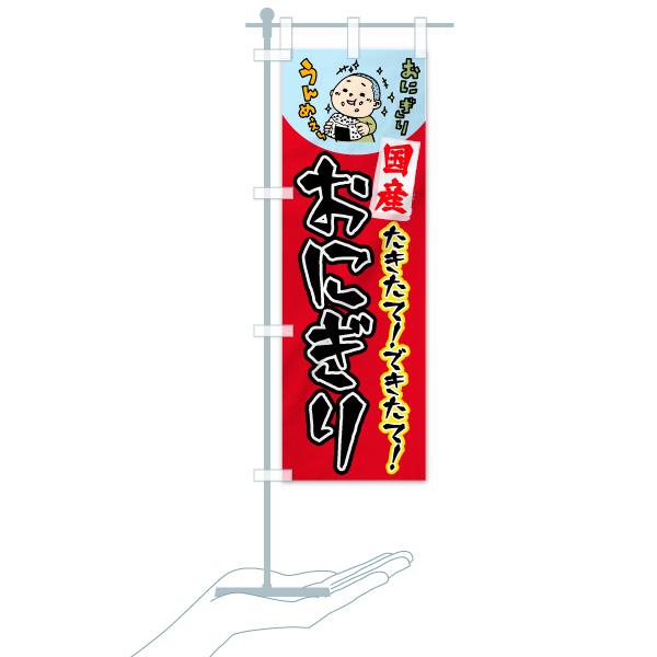 のぼり旗 おにぎり 国産 できたて うんめぇ〜のデザインCのミニのぼりイメージ
