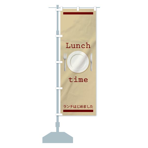 のぼり旗 Lunch time ランチはじめましたのデザインAの設置イメージ