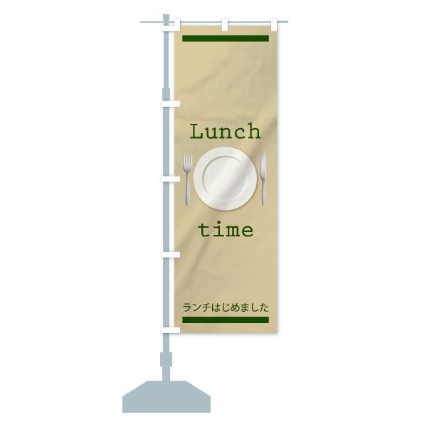 のぼり旗 Lunch time ランチはじめましたのデザインBの設置イメージ