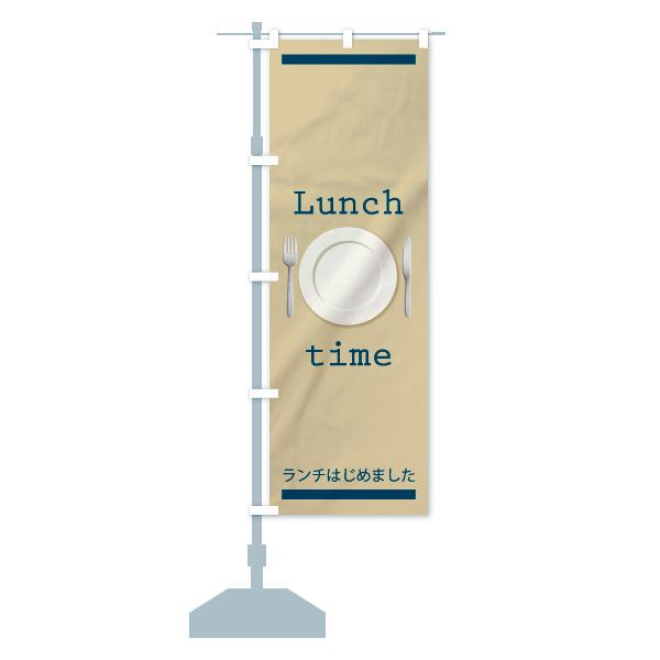 のぼり旗 Lunch time ランチはじめましたのデザインCの設置イメージ