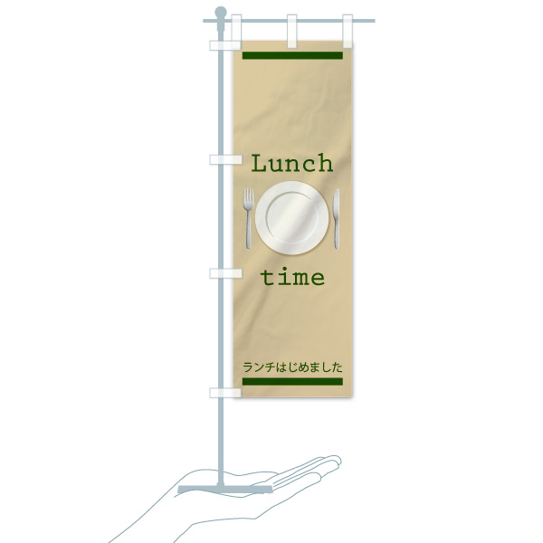 のぼり旗 Lunch time ランチはじめましたのデザインBのミニのぼりイメージ