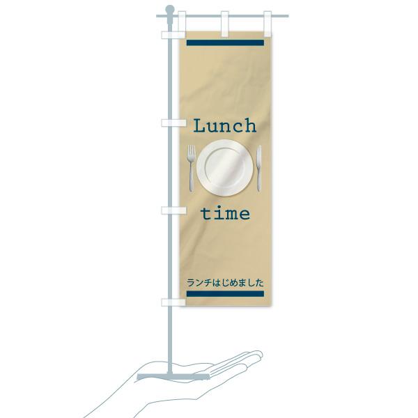 のぼり旗 Lunch time ランチはじめましたのデザインCのミニのぼりイメージ