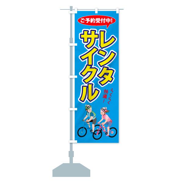 のぼり旗 レンタサイクル ご予約受付中 らくらく快適のデザインAの設置イメージ