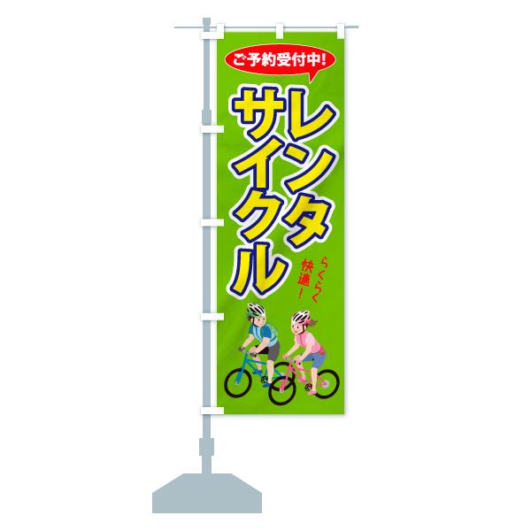 のぼり旗 レンタサイクル ご予約受付中 らくらく快適のデザインBの設置イメージ