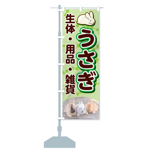 のぼり旗 うさぎ 生体 用品 雑貨のデザインAの設置イメージ