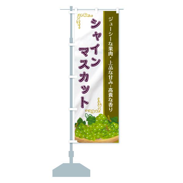 のぼり旗 シャインマスカット ジューシーな果肉のデザインCの設置イメージ