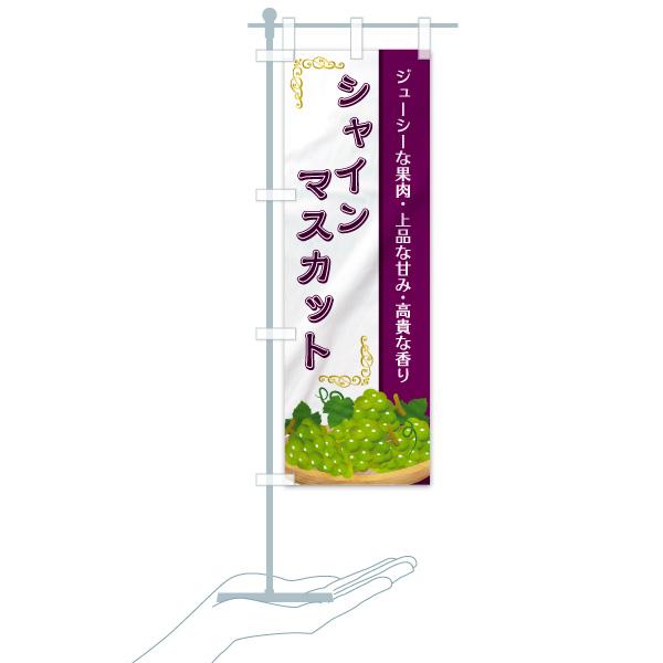 のぼり旗 シャインマスカット ジューシーな果肉のデザインAのミニのぼりイメージ
