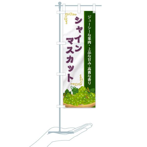 のぼり旗 シャインマスカット ジューシーな果肉のデザインBのミニのぼりイメージ
