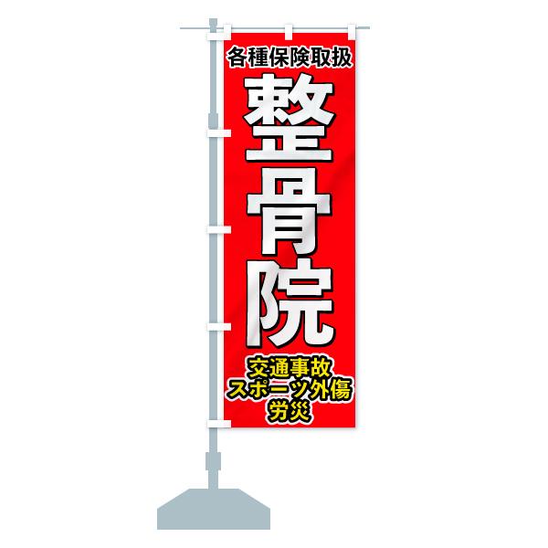 のぼり 整骨院 のぼり旗のデザインAの設置イメージ
