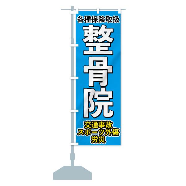 のぼり 整骨院 のぼり旗のデザインBの設置イメージ