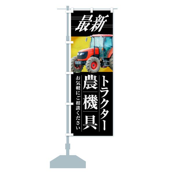 のぼり旗 最新トラクター 農機具のデザインAの設置イメージ