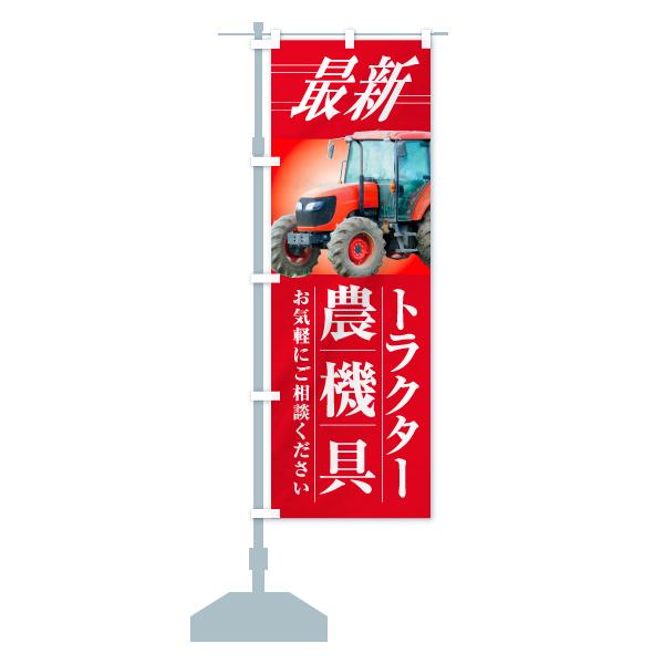 のぼり旗 最新トラクター 農機具のデザインBの設置イメージ