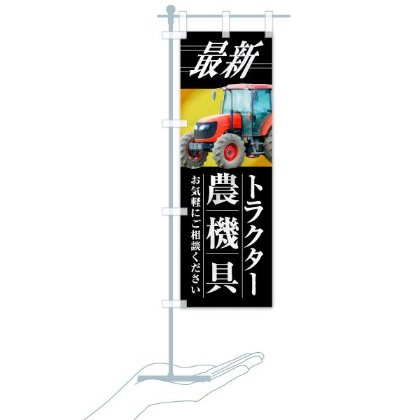 のぼり旗 最新トラクター 農機具のデザインAのミニのぼりイメージ