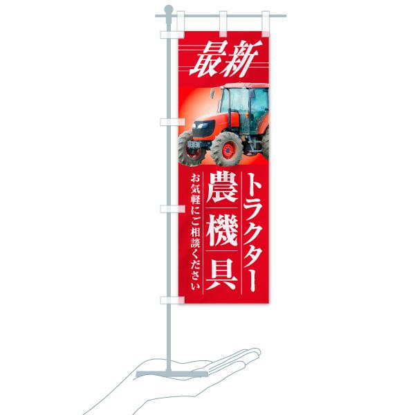のぼり旗 最新トラクター 農機具のデザインBのミニのぼりイメージ