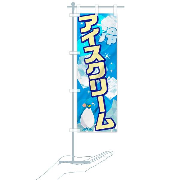 のぼり旗 アイスクリーム 冷のデザインBのミニのぼりイメージ