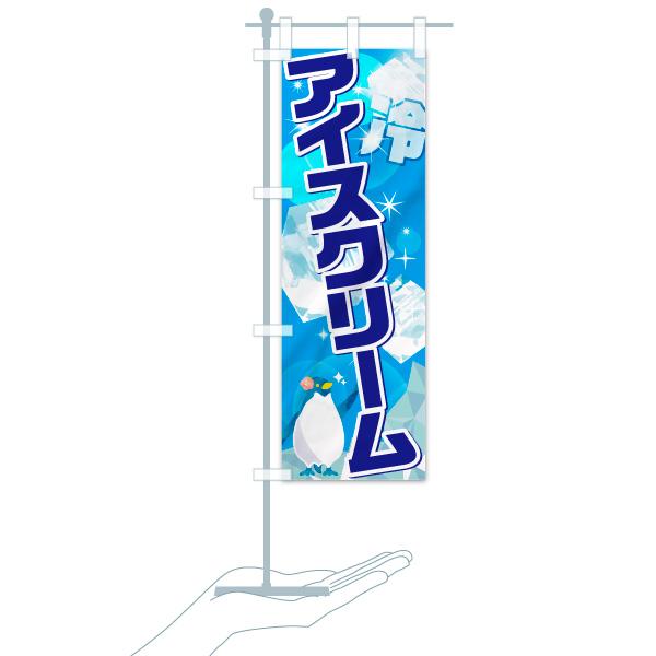 のぼり旗 アイスクリーム 冷のデザインCのミニのぼりイメージ