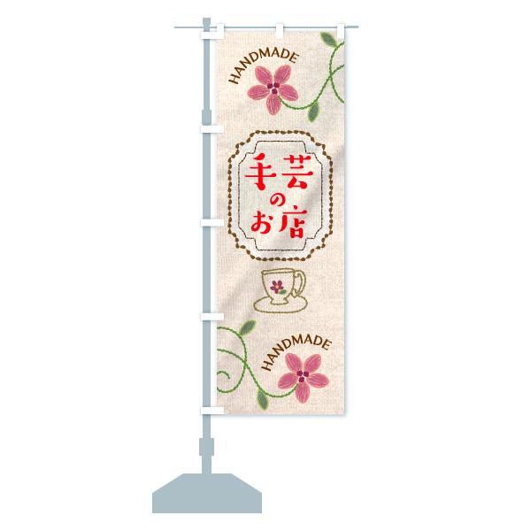 のぼり 手芸のお店 のぼり旗のデザインAの設置イメージ