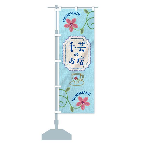 のぼり 手芸のお店 のぼり旗のデザインBの設置イメージ