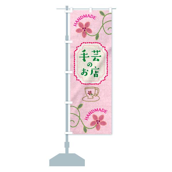 のぼり 手芸のお店 のぼり旗のデザインCの設置イメージ