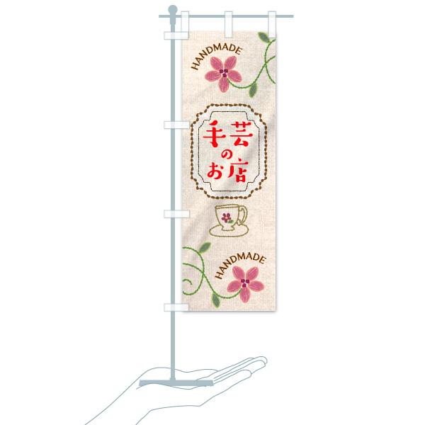 のぼり 手芸のお店 のぼり旗のデザインAのミニのぼりイメージ