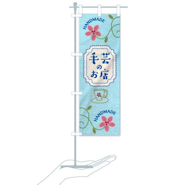 のぼり 手芸のお店 のぼり旗のデザインBのミニのぼりイメージ