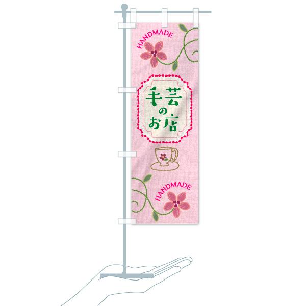 のぼり 手芸のお店 のぼり旗のデザインCのミニのぼりイメージ