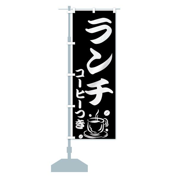のぼり旗 ランチ コーヒーつきのデザインAの設置イメージ
